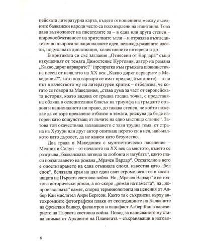 mrachen-vardar-4 - 5