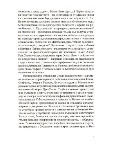 mrachen-vardar-5 - 6