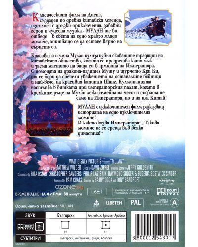 Мулан - Специално издание (DVD) - 3