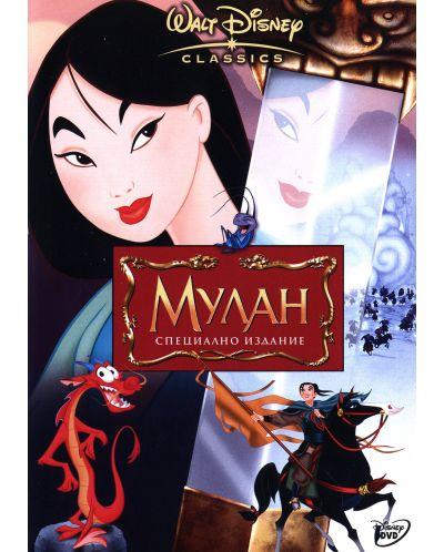 Мулан - Специално издание (DVD) - 1