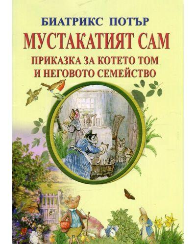 Мустакатият Сам. Приказка за котето Том и неговото семейство - 1