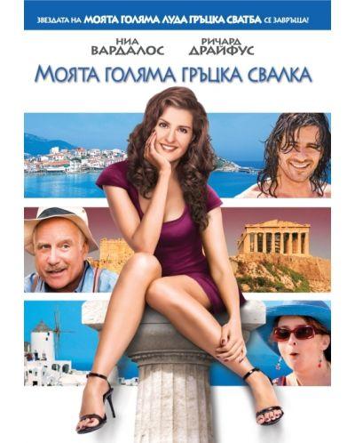 Моята голяма гръцка свалка (DVD) - 1