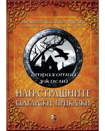Най-страшните български приказки - 1