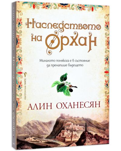 nasledstvoto-na-orhan - 1