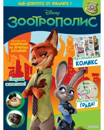 Най-доброто от филмите 1: Зоотрополис - 1