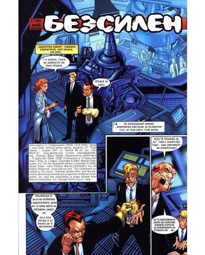 Най-новото от Спайдърмен (Брой 1 / Юни 2006):  Безсилен - част 1 - 4