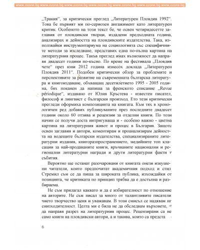 На предела (прегледи и отзиви) - 4