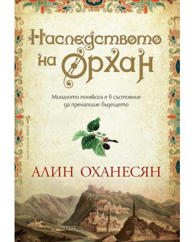 nasledstvoto-na-orhan-1 - 2