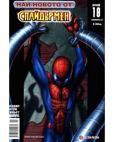 Най-новото от Спайдърмен (Брой 18 / Декември 2007):  Заканата - 1