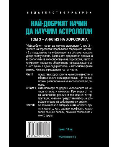 Най-добрият начин да научим астрология - том 3: Анализ на хороскопа - 2