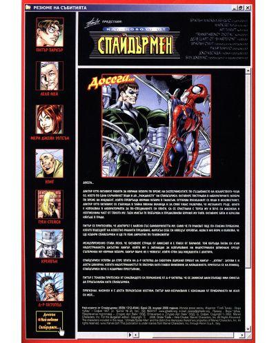 Най-новото от Спайдърмен (Брой 20 / Февруари 2008):  Шедьовър - 2