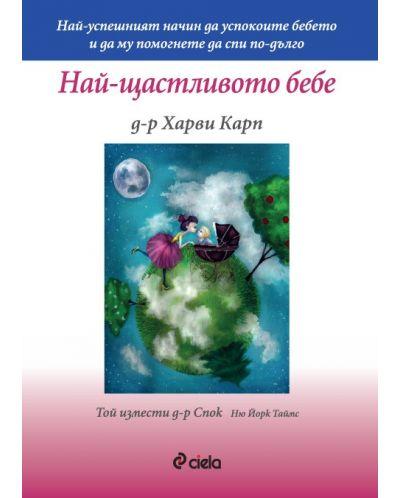 naj-schastlivoto-bebe - 1