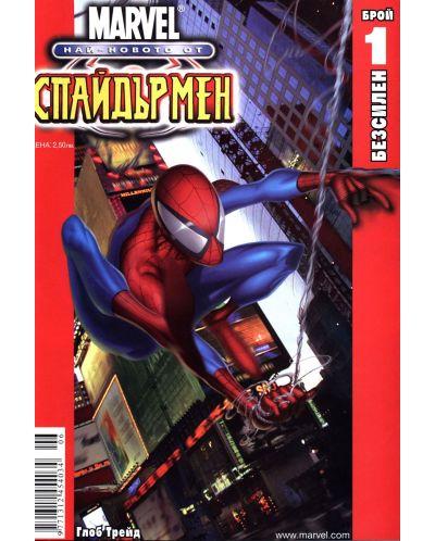 Най-новото от Спайдърмен (Брой 1 / Юни 2006):  Безсилен - част 1 - 1