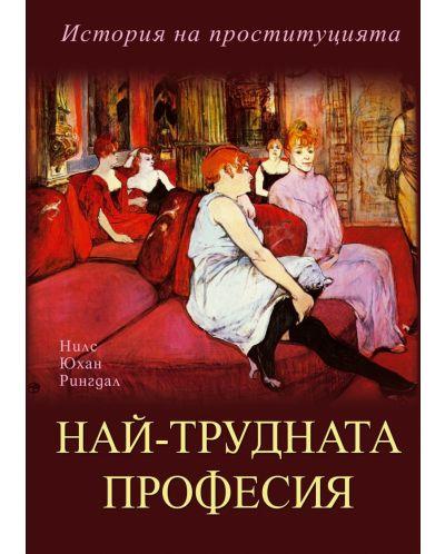 Най-трудната професия. История на проституцията - 1