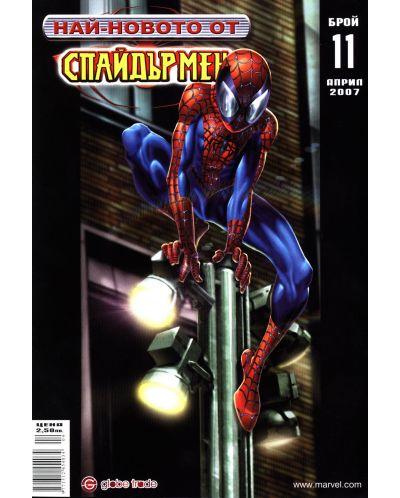 Най-новото от Спайдърмен (Брой 11 / Април 2007):  Големият мъж - 1