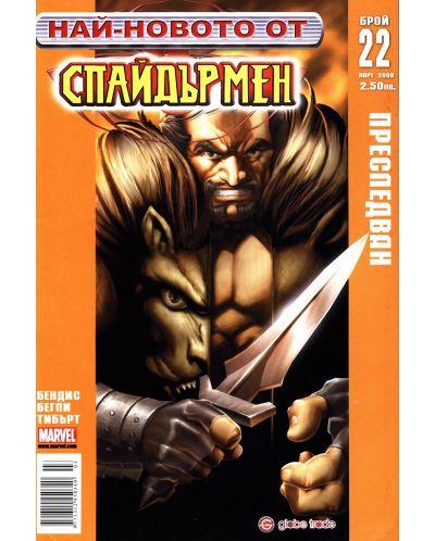 Най-новото от Спайдърмен (Брой 22 / Април 2008):  Преследван - 1