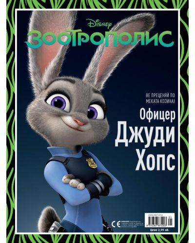 Най-доброто от филмите 1: Зоотрополис - 2