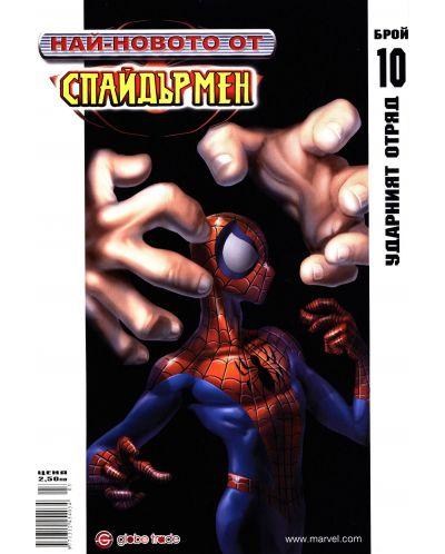 Най-новото от Спайдърмен (Брой 10 / Март 2007):  Ударният отряд - 1