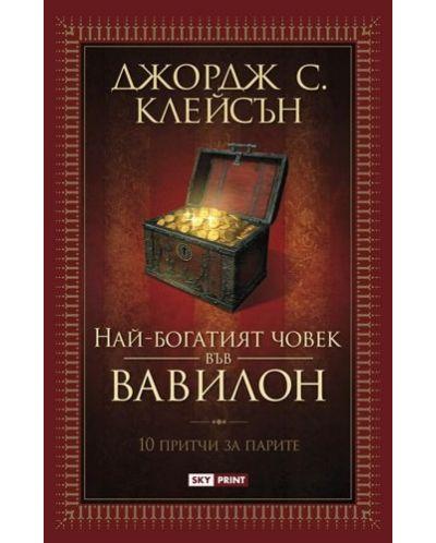 Най-богатият човек във Вавилон - 1