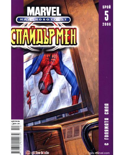 Най-новото от Спайдърмен (Брой 5 / Октомври 2006):  С голямата сила - 1