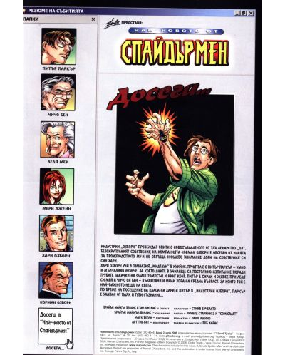 Най-новото от Спайдърмен (Брой 2 / Юли 2006):  Безсилен - част 2 - 3