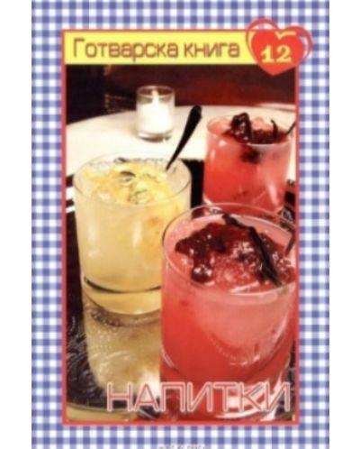 Напитки (Готварска книга 12) - 1