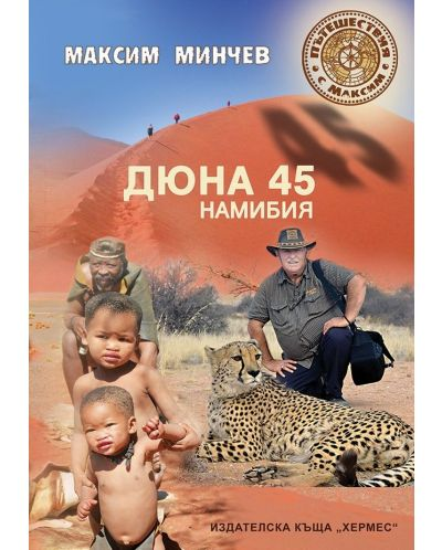 Дюна 45. Намибия - 1