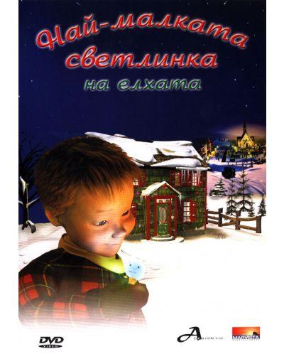 Най-малката светлинка на Елхата (DVD) - 1
