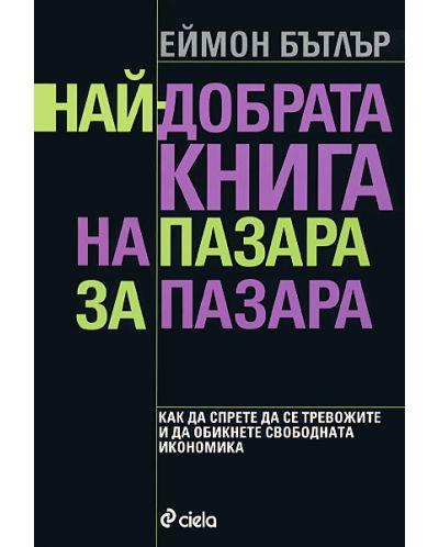 Най-добрата книга на пазара за пазара - 2