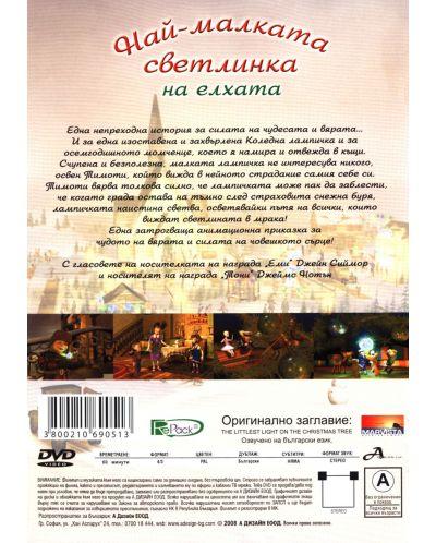 Най-малката светлинка на Елхата (DVD) - 2