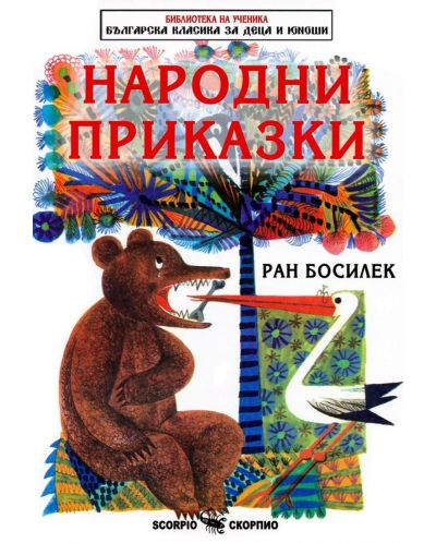 Библиотека за ученика: Народни приказки от Ран Босилек (Скорпио) - 1