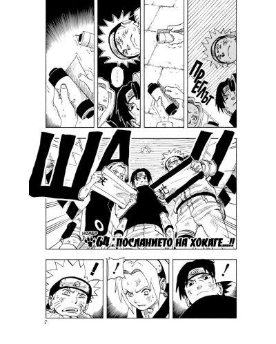 Наруто - брой 8: Битка на живот и смърт - 6