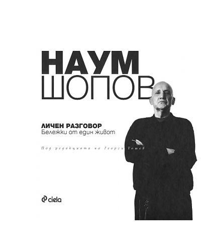 Наум Шопов: Личен разговор. Бележки от един живот - 1