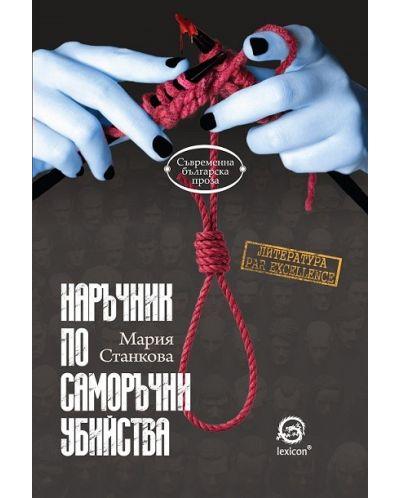 Наръчник по саморъчни убийства - 1
