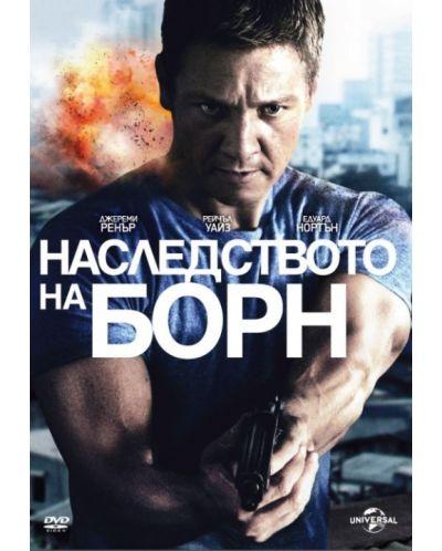 Наследството на Борн (DVD) - 1