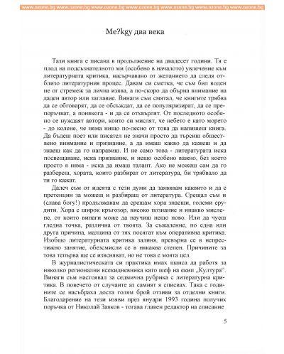 На предела (прегледи и отзиви) - 3