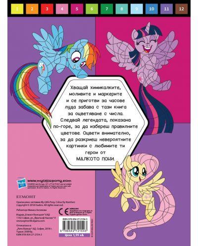 Малкото пони: Оцветяване с числа - 2
