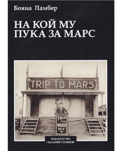 На кой му пука за Марс - 1