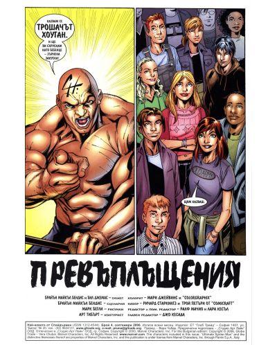 Най-новото от Спайдърмен (Брой 4 / Септември 2006):  Превъплъщения - 4