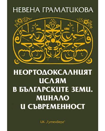 Неортодоксалният ислям в българските земи. Минало и съвременност - 1