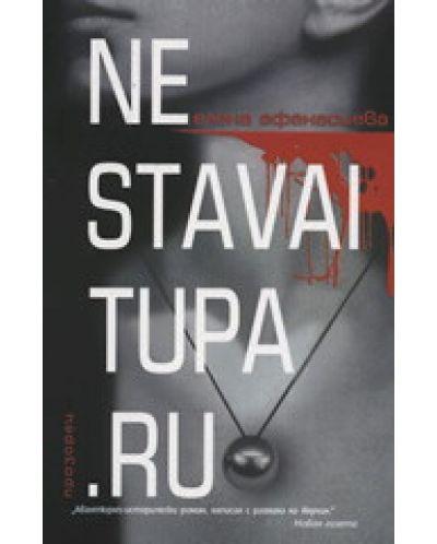 Ne stavai tupa.ru - 1