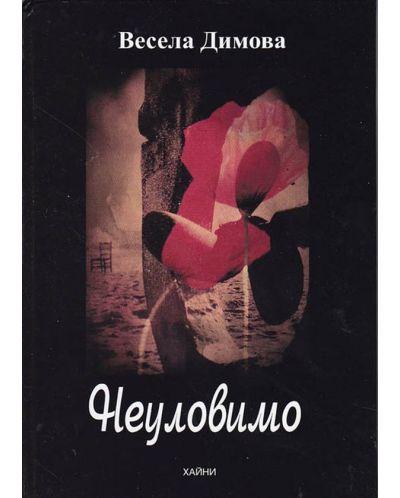 Неуловимо - 1