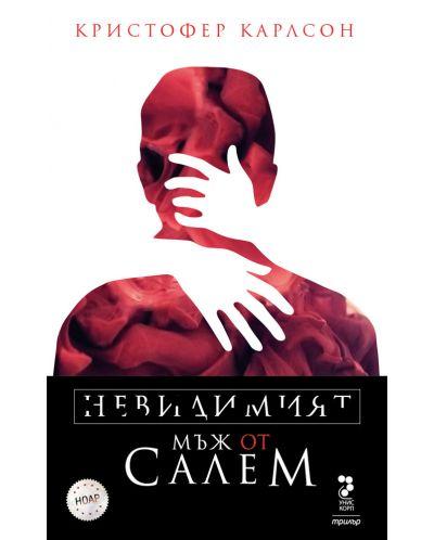 Невидимият мъж от Салем - 1