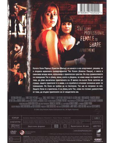 Неомъжена бяла жена 2 (DVD) - 3