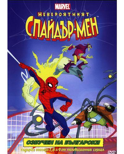 Невероятният Спайдър-мен - епизоди 7-9 (DVD) - 1