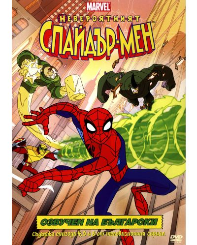 Невероятният Спайдър-мен - епизоди 4-6 (DVD) - 1