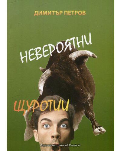 neverojatni-schurotii - 1