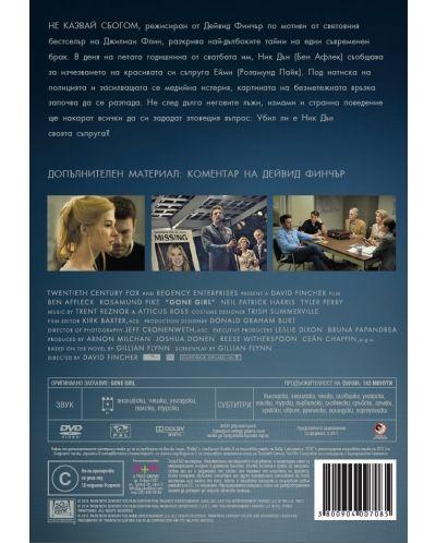 Не казвай сбогом (DVD) - 3