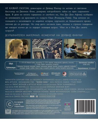 Не казвай сбогом (Blu-Ray) - 3