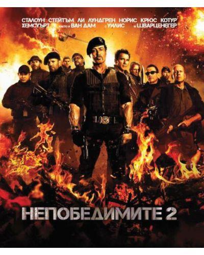 Непобедимите 2 (Blu-Ray) - 1